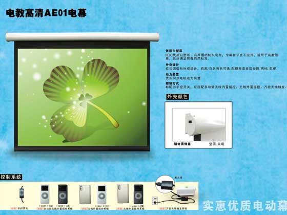 正投屏幕-HEBO-AE01