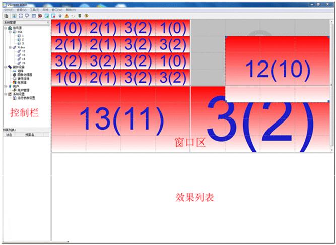 TMC6000图像处理器控制软件图