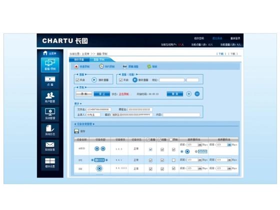 CHARTU长图CH-WEB录播一体机设置软件
