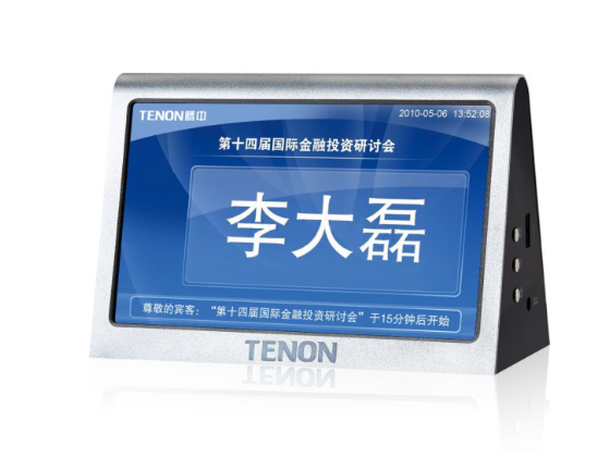 腾中电子桌牌TD900S