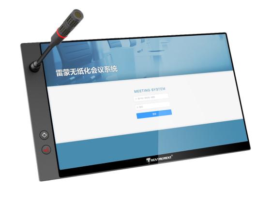 桌面式无纸化会议单元RX-Z6202C & RX-Z6202D