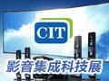 2013中国影音集成科技展上演视听盛宴