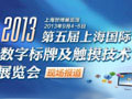 2013第五届上海数字标牌及触摸技术展
