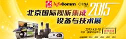 infocomm2015