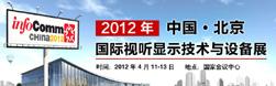 infocomm2012